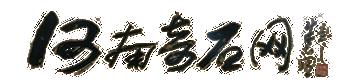 河南奇石网